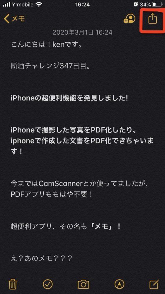 iPhoneでPDFアプリは不要!「メモ」アプリで写真も書類も一瞬でPDF作成する方法