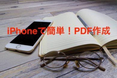 iPhoneでPDFアプリは不要!「メモ」アプリで写真も書類も一瞬でPDF化
