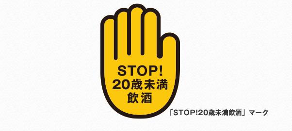 お酒は20歳になってから。「STOP!20歳未満飲酒」マーク