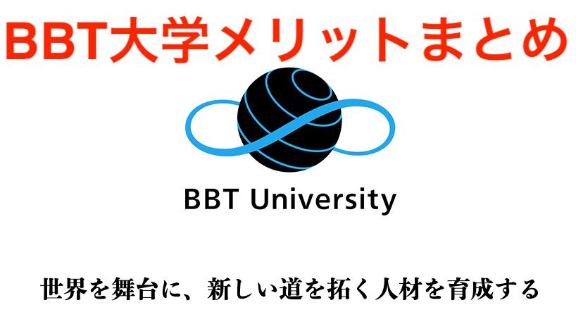 BBT(ビジネス・ブレークスルー)大学を6年で卒業した僕が教える3つのメリット
