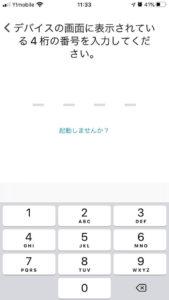 フィットビット チャージ4(fitbit charge 4)の初期設定方法、アプリ起動後の設定画面