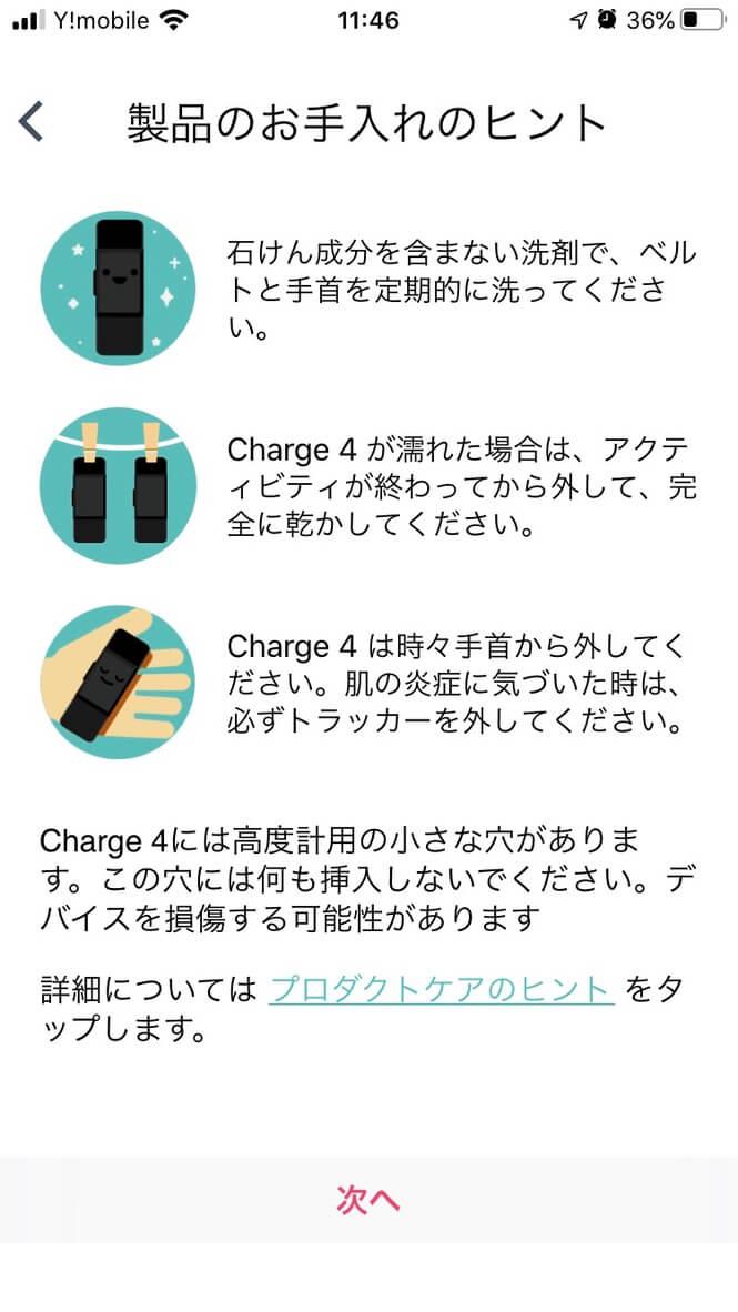 フィットビット チャージ4(fitbit charge 4)の初期設定完了後の操作方法説明画面