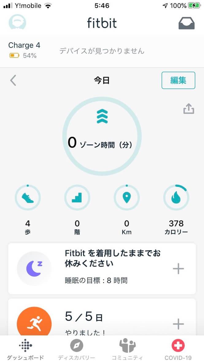 フィットビット チャージ4(fitbit charge 4)で睡眠が記録されない、デバイスが見つかりません等のエラーが出た時の対処方法