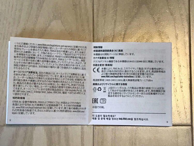 フィットビット チャージ4(fitbit charge 4)の取扱説明書は全く使い方が分からないマニュアル