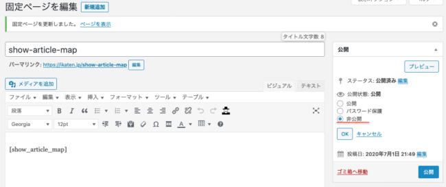ブログ 100記事書いたけど、pvやアクセスが増えない時の対策後の「show article map」のダウンロード方法と使い方