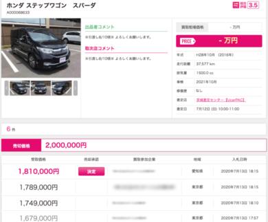 高く売れるって本当?口コミで人気のユーカーパックで車を売ってみたらステップワゴンが181万の高額で落札。