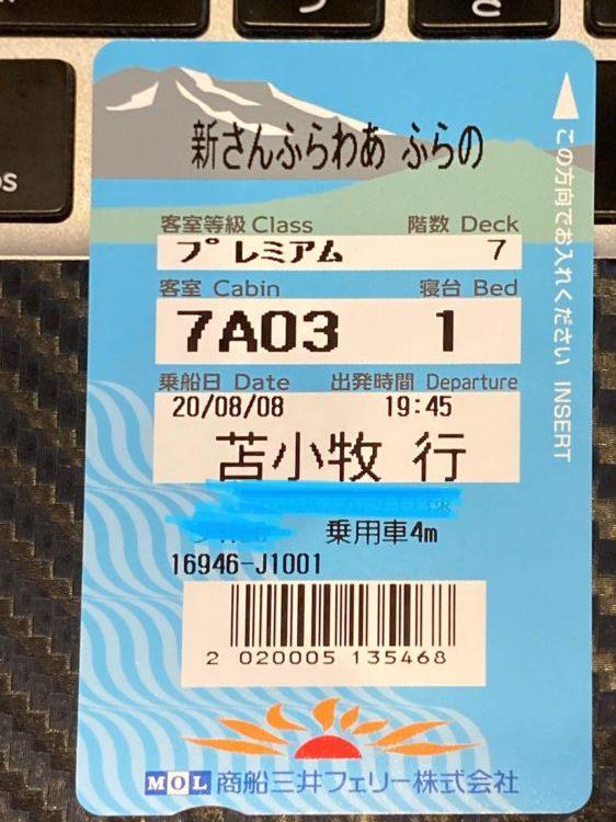 日本一周Nバン車中泊 1日目 大洗〜苫小牧フェリー さんふらわあのチケット(ルームキー)