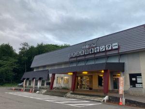 湯巡り日本一周Nバン車中泊5湯目 湯の岱温泉郷 国民温泉保養センターの外観