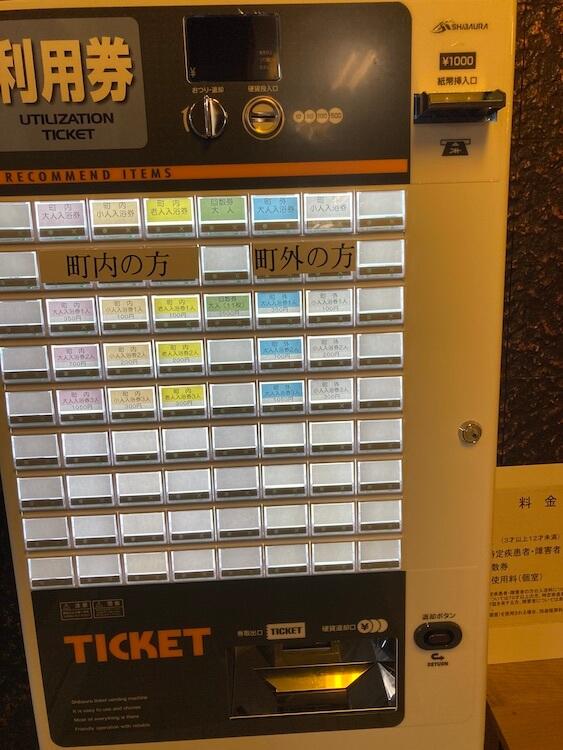 湯巡り日本一周Nバン車中泊5湯目 湯の岱温泉郷 国民温泉保養センターの謎の自販機