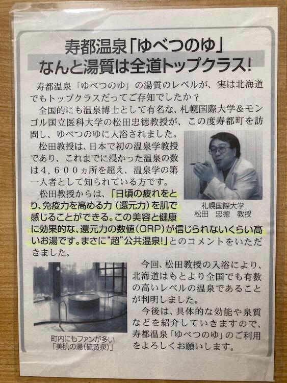 ゆべつのゆに貼ってある、温泉博士松田教授オススメの新聞記事
