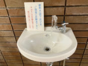 北海道のサウナしきじ?あぐり工房まあぶの温泉のキンキンに冷えた地下水の水飲み場