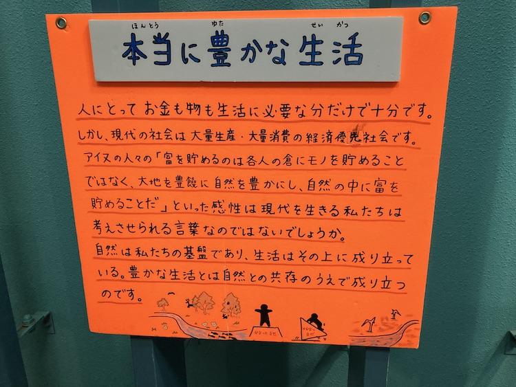 旭山動物園のゴマアザラシコーナーの展示パネル「本当に豊かな生活」