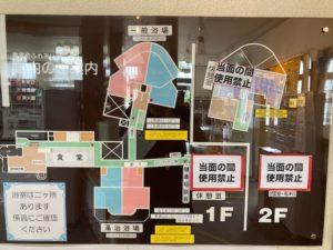 湯巡り日本一周Nバン車中泊9湯目 重油(石油)成分を含んだ温泉、豊富温泉ふれあいセンターの館内図