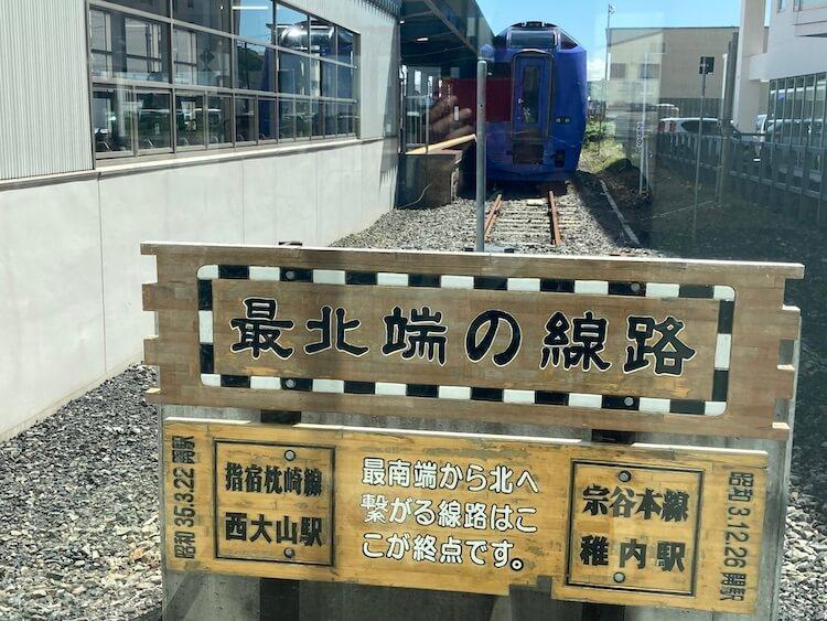 稚内の道の駅は稚内駅に隣接。トイレは駅構内に。日本最北端の線路。
