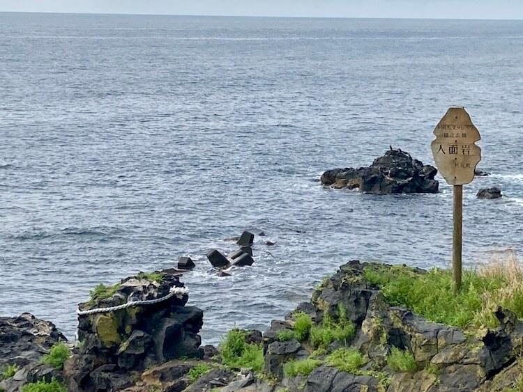 折りたたみ自転車で利尻島一周 人面岩