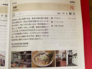 折りたたみ自転車で利尻島一周 観光スポット&見どころその6 利尻ラーメン味楽はミシュランにも2回掲載された
