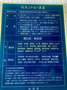 湯巡り日本一周Nバン車中泊11湯目 利尻ふれあい温泉 ホテル利尻の温泉成分表