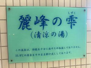 湯巡り日本一周Nバン車中泊11湯目 利尻ふれあい温泉 ホテル利尻の内湯、循環加温の麗峰の雫