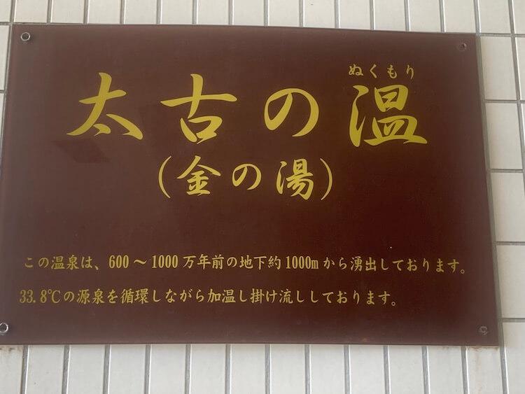 湯巡り日本一周Nバン車中泊11湯目 利尻ふれあい温泉 ホテル利尻の内湯、循環加温の太古の湯