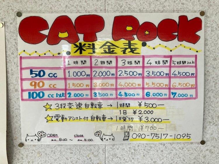 礼文島唯一のレンタルバイク屋、Cat Rockの料金表