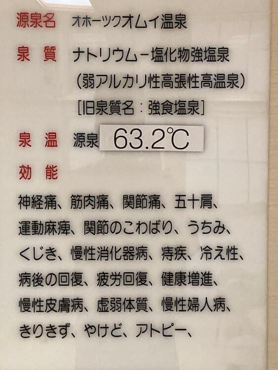 湯巡り日本一周Nバン車中泊13湯目 オホーツク温泉 ホテル日の出岬の温泉成分表