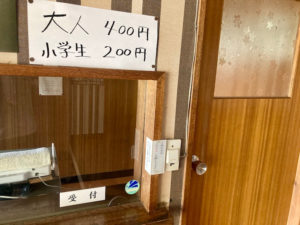 モール温泉で地元民に愛される、小清水の原生亭温泉の料金は大人400円小学生200円。以前の大人300円から値上げ。r