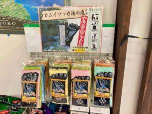 知床五湖のフィールドハウス横の売店で販売されているカムイワッカ湯の滝すべらんそっくす(タオル付き)