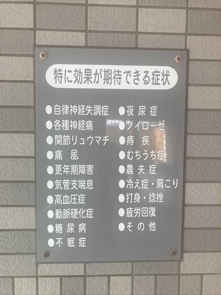 湯巡り日本一周Nバン車中泊24湯目 こぶしの湯 あつまのラドン温泉の効能