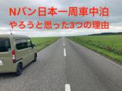 僕が湯巡りNバン日本一周車中泊をしようと思った3つの理由