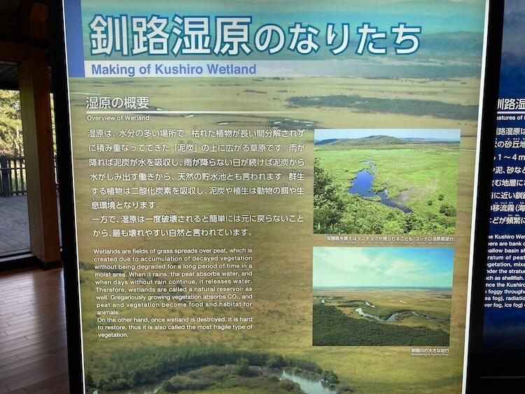 釧路湿原のなりたち