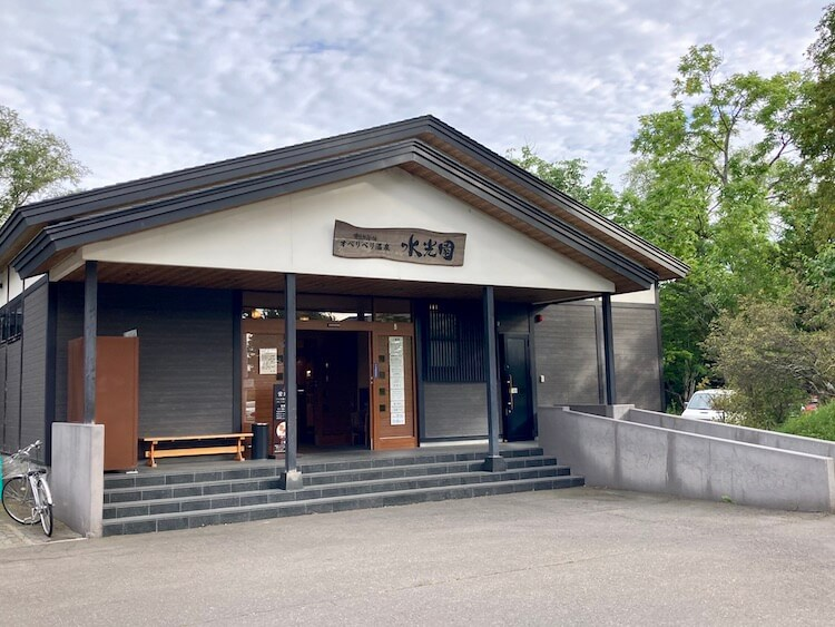 湯巡り日本一周Nバン車中泊21湯目 帯広モール温泉 オベリベリ温泉 水光園外観