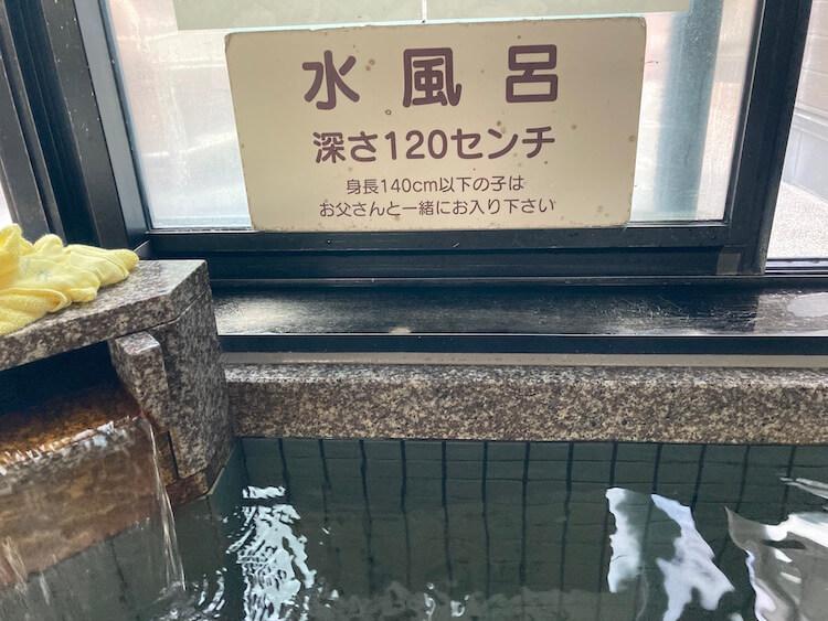 湯巡り日本一周Nバン車中泊21湯目 帯広モール温泉 オベリベリ温泉 水光園の水風呂
