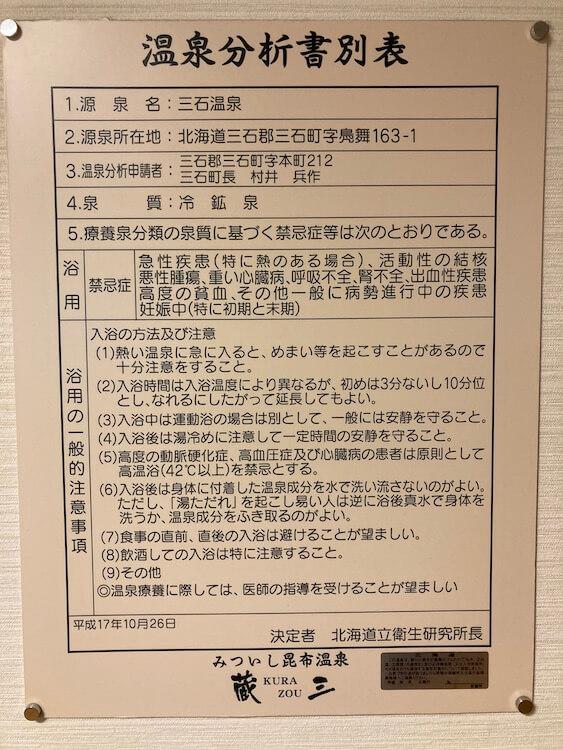 湯巡り日本一周Nバン車中泊22湯目 道の駅みついし 昆布温泉蔵三(くらぞう)の温泉成分表