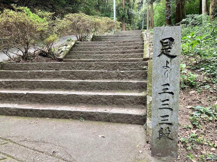 四国お遍路車中泊の旅2日目 十番札所 得度山 切幡寺(きりはたじ)の333段の階段