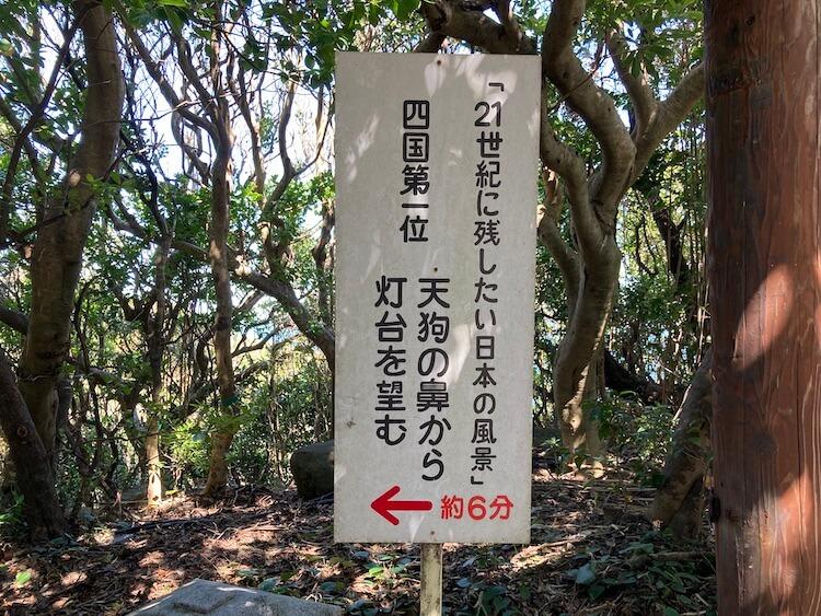 「21世紀に残したい風景」四国第1位 天狗の鼻から灯台を望む