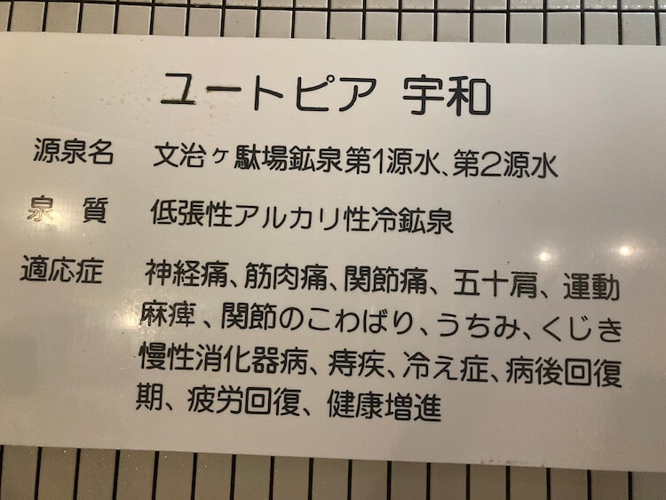 湯巡り日本一周Nバン車中泊32湯目 游の里温泉(ユートピア宇和)