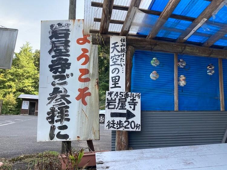 四国お遍路車中泊の旅7日目 45番札所 海岸山 岩屋寺(いわやじ)駐車場からすぐにある徒歩20分の看板。一体何分で着くのか、、
