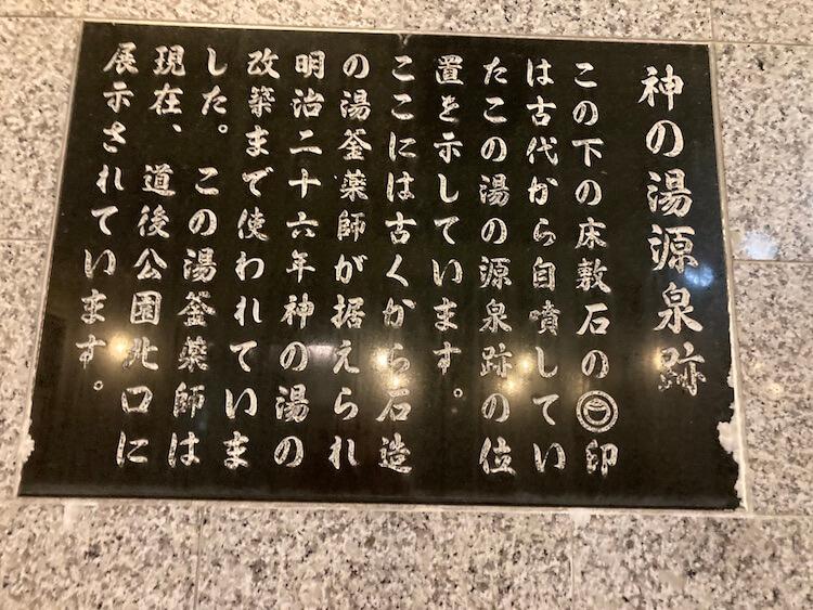 湯巡り日本一周Nバン車中泊33湯目 千と千尋の神隠しのモデルともなったともいわれる道後温泉(日帰り温泉)の浴室内、明示26年まで使われていた神の湯源泉跡