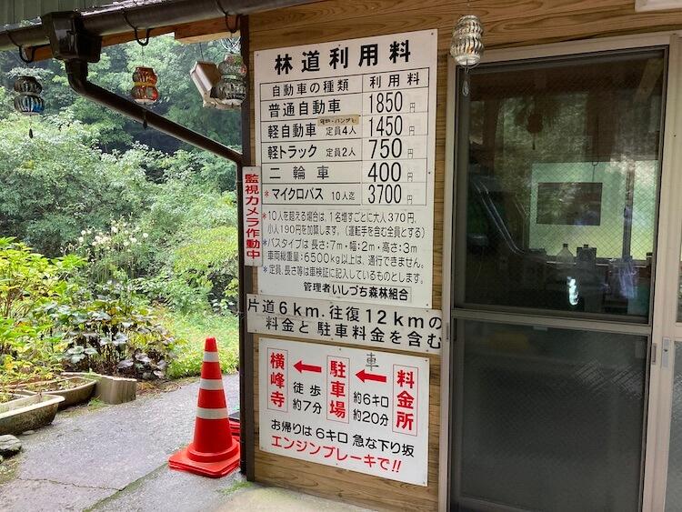 四国お遍路車中泊の旅9日目 60番札所 石鎚山 横峰寺(よこみねじ)への山道の通行料は馬鹿みたいに高い
