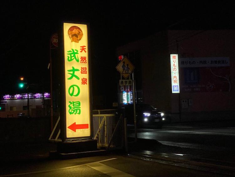 湯巡り日本一周Nバン車中泊35湯目 天然温泉 武丈の湯