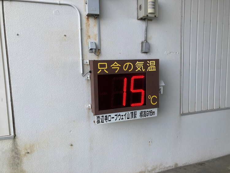 標高972m、気温15℃。 88ヶ所あるお遍路のお寺の中で最も標高の高い雲辺寺山頂は少し肌寒い。