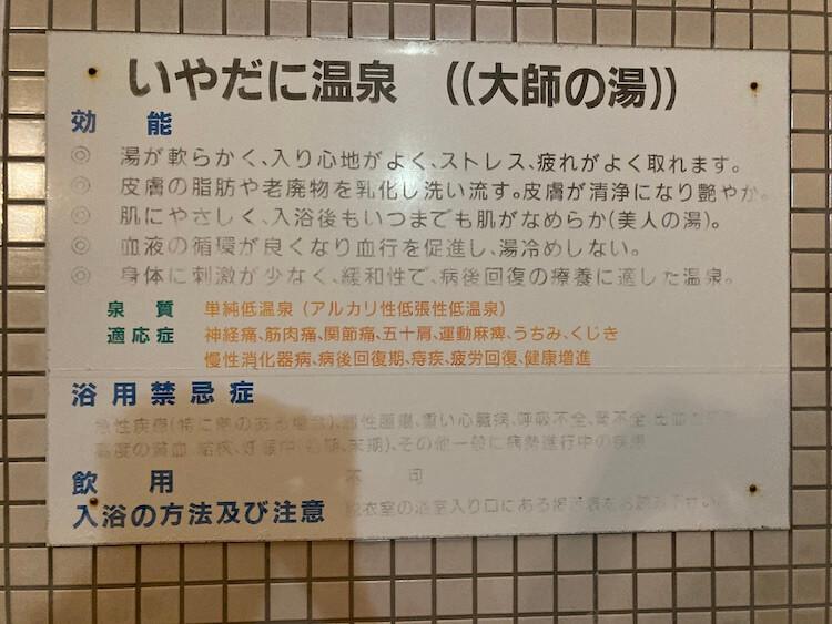 湯巡り日本一周Nバン車中泊36湯目 道の駅ふれあいパークみの 天然いやだに温泉大師の湯の内湯