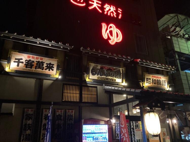 湯巡り日本一周Nバン車中泊38湯目 炭酸美肌温泉 らんぷの湯