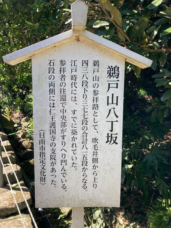 日本一周Nバン車中泊42日目 第2駐車場から本殿への参道から本殿への階段の看板
