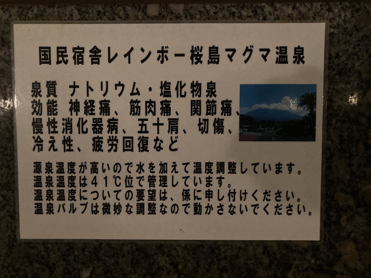 湯巡り日本一周Nバン車中泊42湯目 桜島マグマ温泉