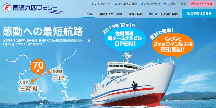 湯巡りNバン日本一周車中泊37日目 四国愛媛〜九州大分へ70分!国道九四フェリー