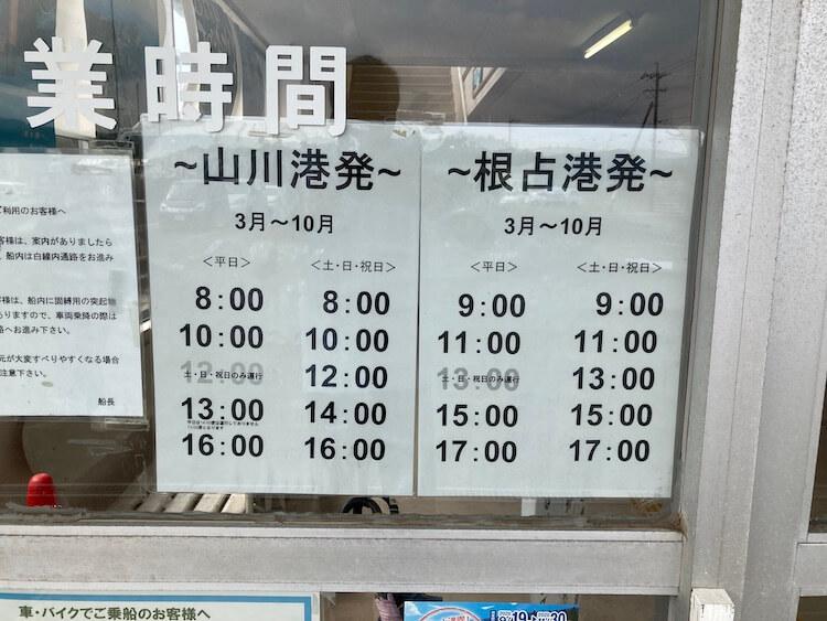 日本一周Nバン車中泊43日目 九州最南端佐多岬からフェリーなんきゅうで指宿へ、根占港の時刻表