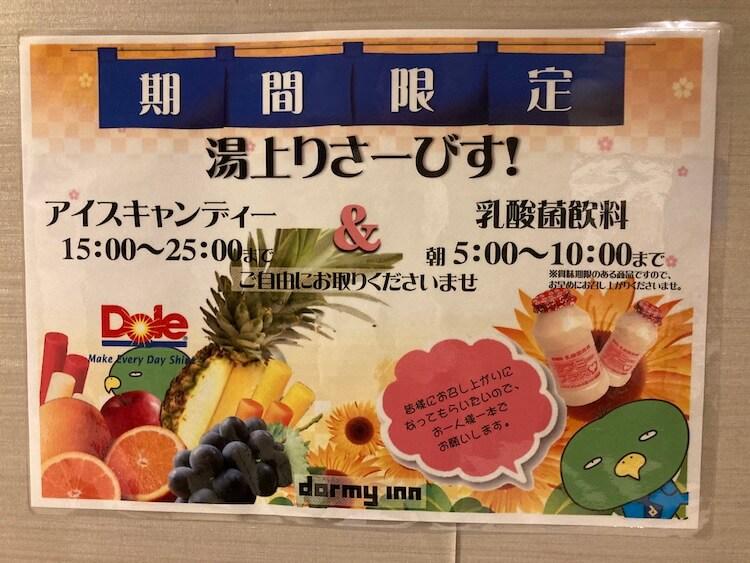 湯巡り日本一周Nバン車中泊45湯目 出島の湯ドーミーイン長崎新地中華街の湯上がりサービス、アイスキャンディーと乳酸菌飲料