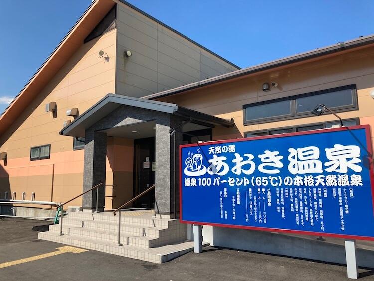 湯巡り日本一周Nバン車中泊46湯目 天然の湯 あおき温泉