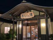 そうだ、京都行こう。紀伊半島一周&秋の京都へ出発!湯巡り日本一周Nバン車中泊48湯目 伊勢・船江温泉 みたすの湯